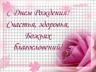 Поздравления с днем рождения женщине христианские открытки