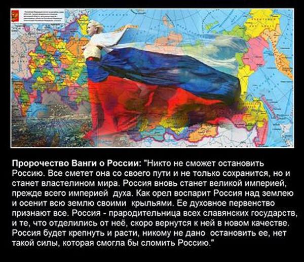 Что говорила ванга о россии в 2018 году