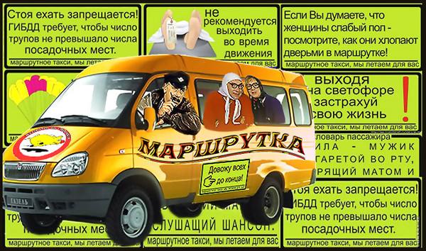 С днём рождения водителю автобуса
