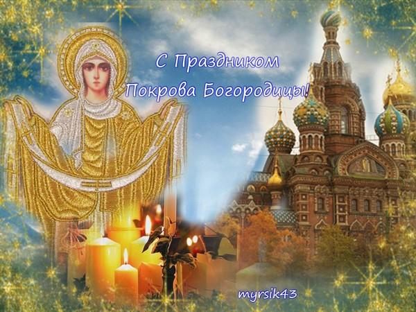 поставьте покровского богородицу на заставку телефона № 17505 без смс