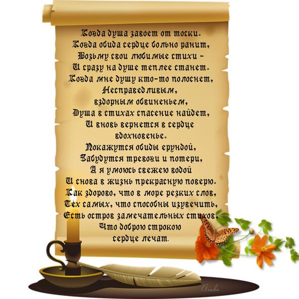 Статусы про день села