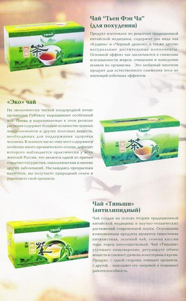 Чай для похудения в аптеках, жиросжигающий чай для