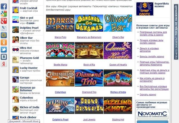 Азартные игровые автоматы онлайн бесплатно и без регистрации ех слотс ф