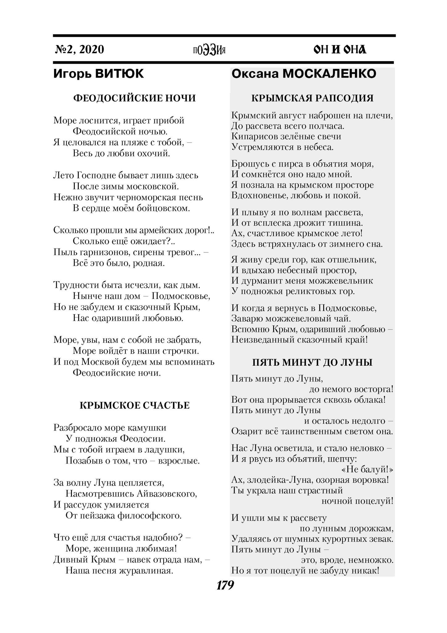 можете журналы поэзии в россии послать стихи чего-то меру