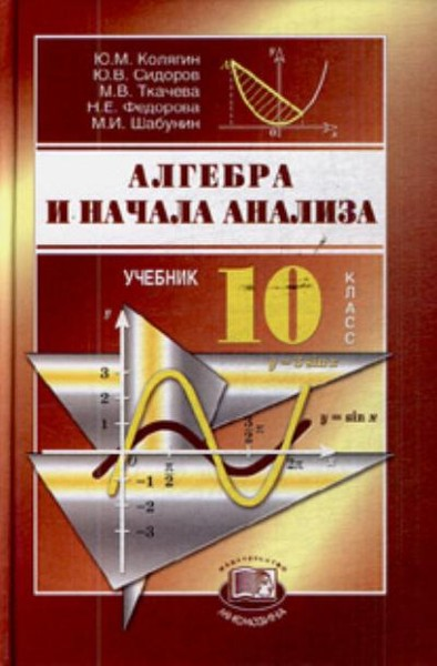 Алгебра ткачева федорова | ткачева м. В. , федорова н. Е. , шабунин м.