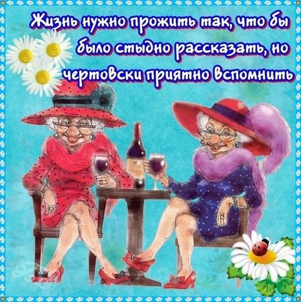 смешное поздравление с днем рождения подруге старуха действительно