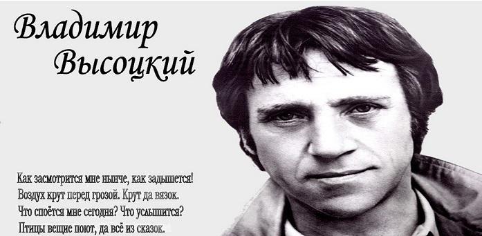 К дню рождения Владимира Высоцкого. Своя колея 24.01.2016