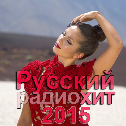 РУССКИЕ ХИТФ2015 СКАЧАТЬ БЕСПЛАТНО