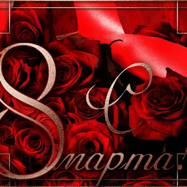 Картинки, открытки с 8 марта с розами