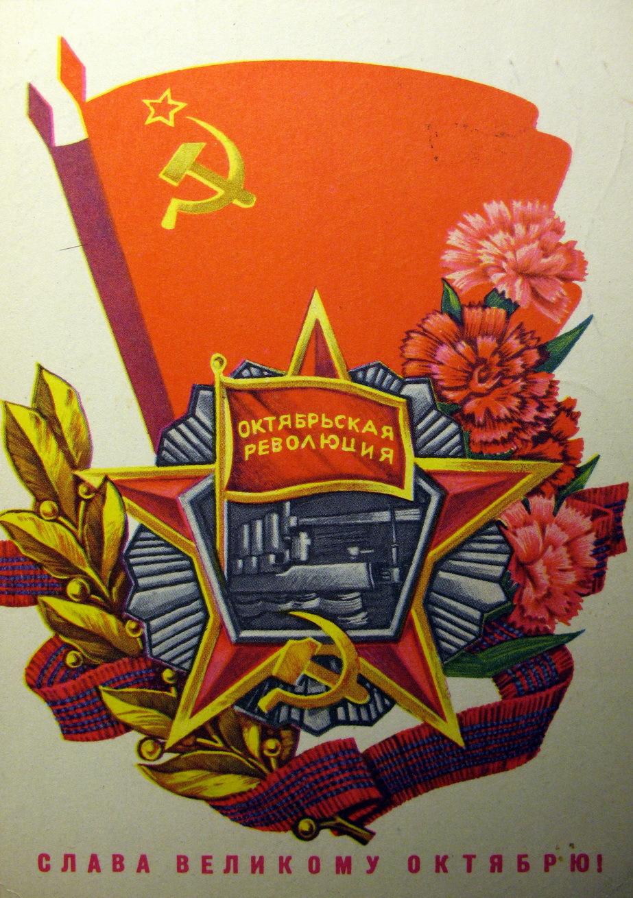 Открытка ко дню октябрьской революции, приколы картинках