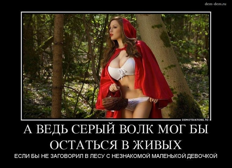 Красная шапочка любит секс