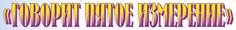 Ченнелинги СИЛ Света: Переход человечества в новый мир. - Страница 7 I-1493