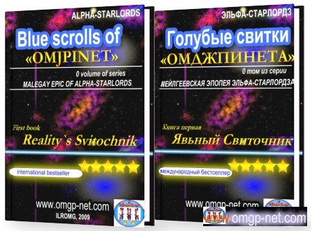 Alpha-StarLords, BLUE SCROLLS OF `OMJPINET`, 2009, two books - in English and Russian languages