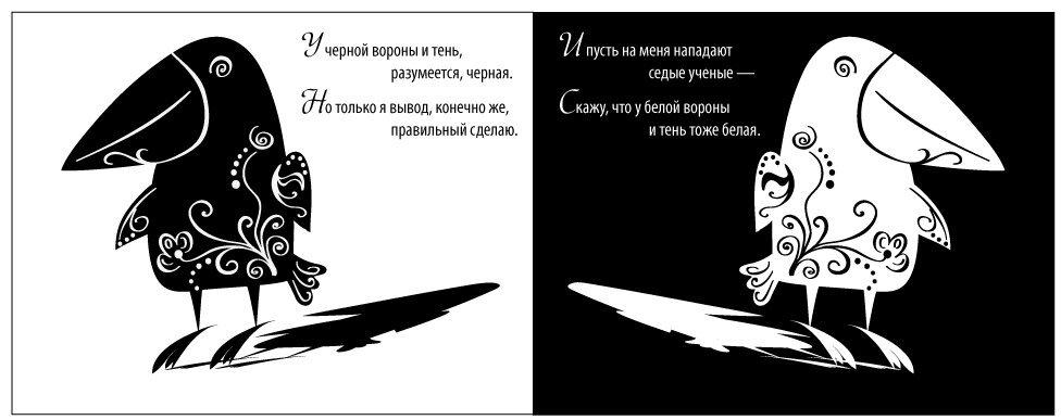 Белая ворона смешные картинки, картинка каталог