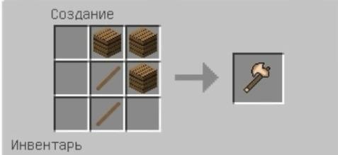 Как в Майнкрафт получить деревянный топор?