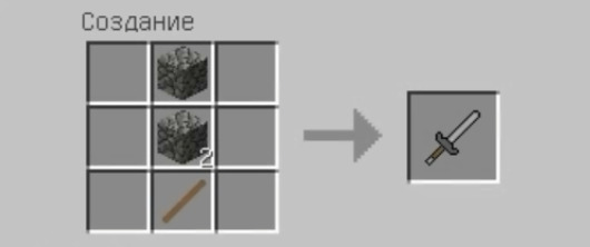 Создаем каменный меч