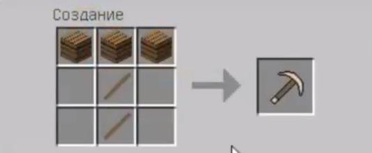Как создать деревянную кирку в Майнкрафт?