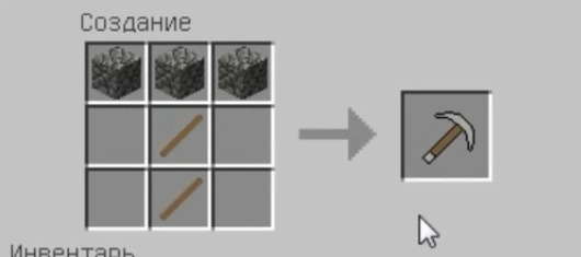 Создаем каменную кирку