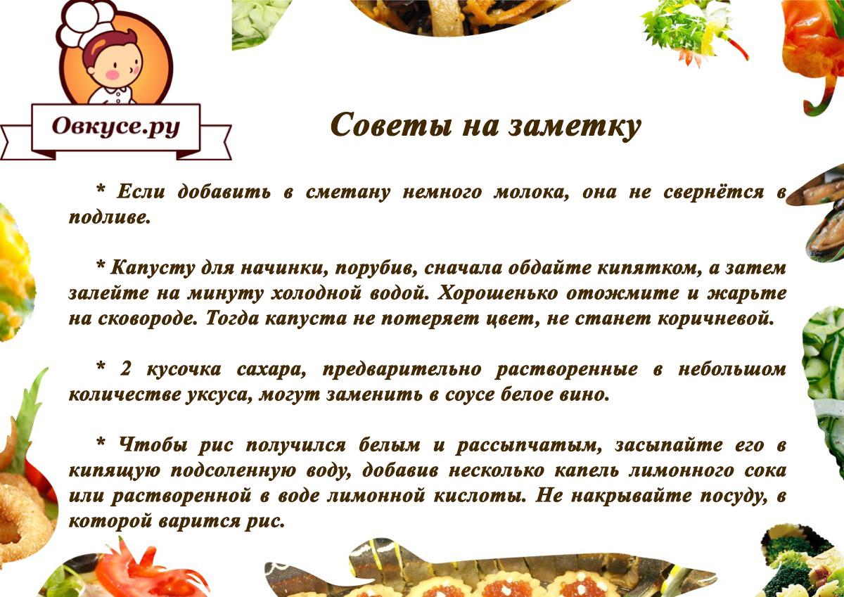 фото кулинарные советы с картинками расположена южной