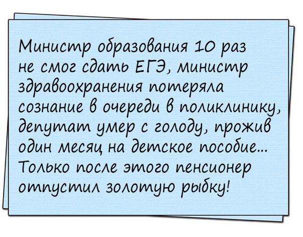 АНЕКДОТЫ!!! - Страница 3 H-136295
