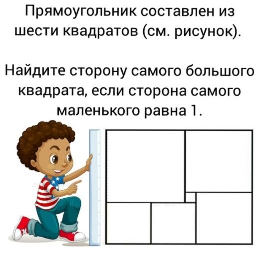 Какова сторона квадрата?
