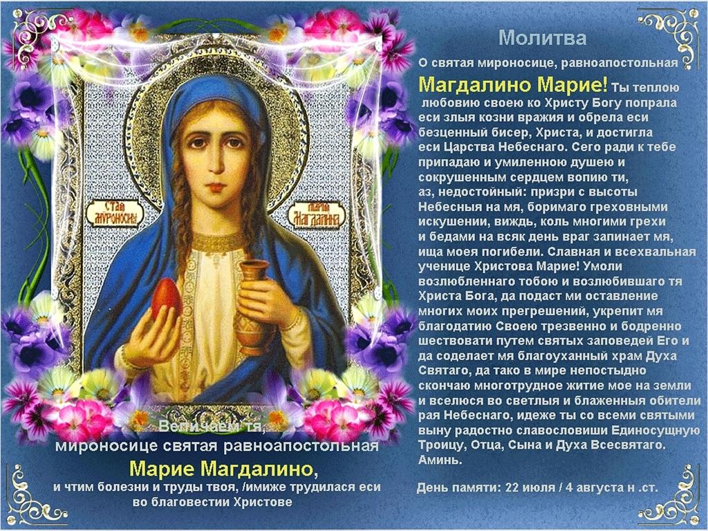 Поздравление с праздником марии магдалины