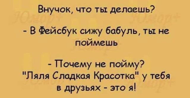 АНЕКДОТЫ!!! - Страница 7 H-30971