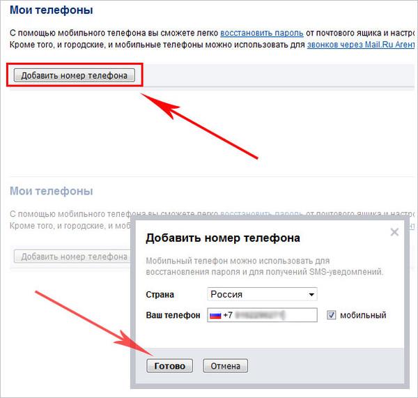Mail.ru Почта Входящие Sgi.galina@inbox.ru.