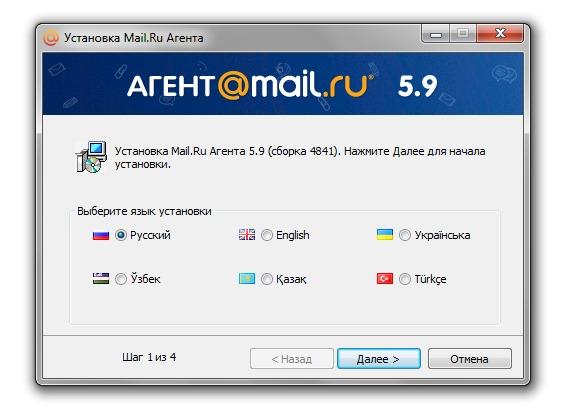 Агент Mail Ru Скачать Бесплатно - фото 5