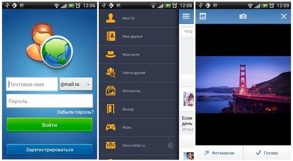 мой мир приложение на андроид скачать бесплатно