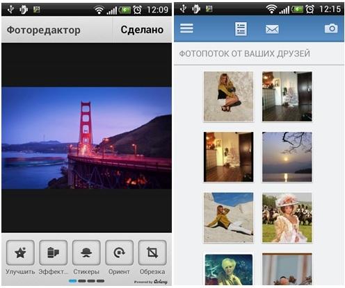 приложение мой мир для андроид скачать бесплатно - фото 5