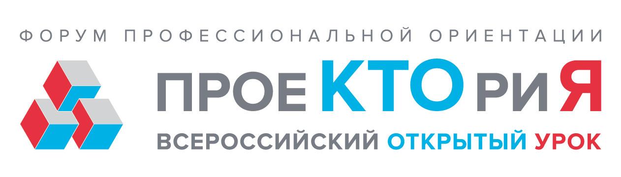 Новый цикл открытых уроков «Проектория»05.10.2021