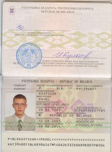 Паспорт активиста БРСМ