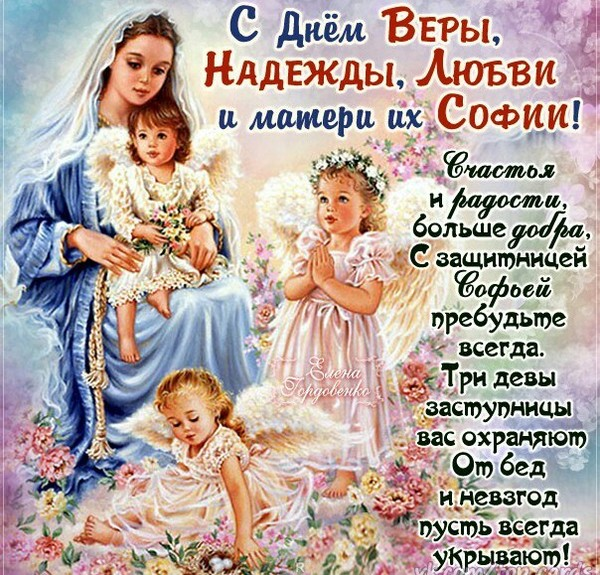 Открытка марта, открытка с праздником веры надежды любови и их матери софьи