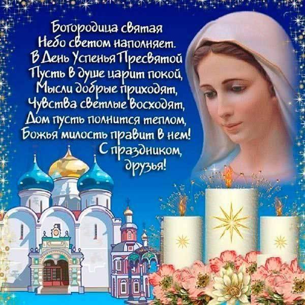 Мерцающие открытки с успением пресвятой богородицы 28 августа