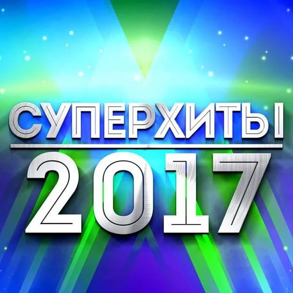 ХИТЫ М1 2017 СЛУШАТЬ И СКАЧАТЬ БЕСПЛАТНО