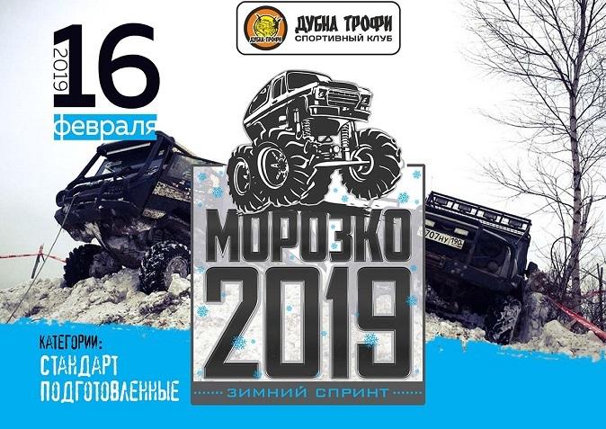 """""""Морозко"""" 2019. Традиционное соревнование. H-603"""