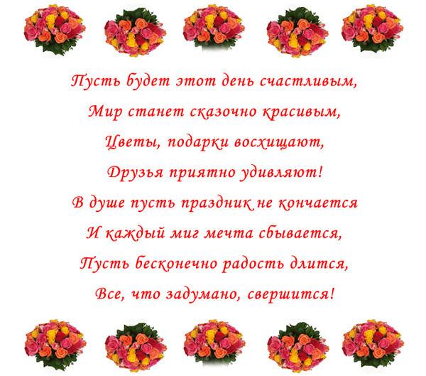 Поздравления с днем рождения маше красивые в стихах короткие