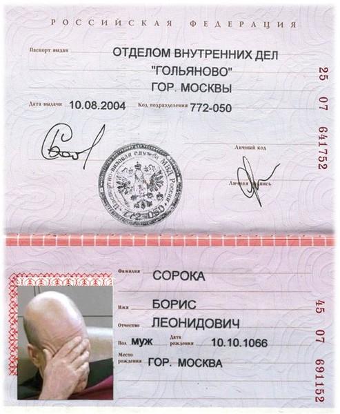 образец замена паспорта - образцы.