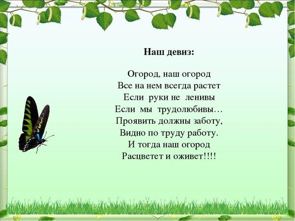 поздравление в стихах садовница без посредников купить