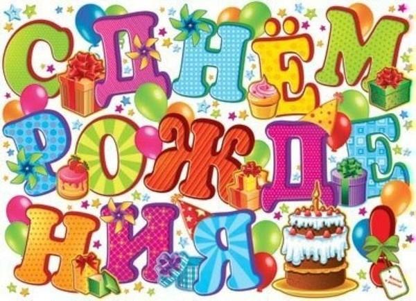 Открытки с днем рождения крестнику 4 года