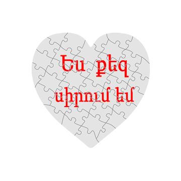 Любовь армянский открытка