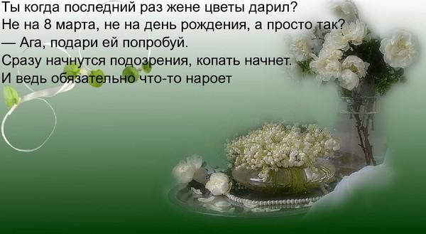 Просто подари ей цветы, цветов сибай