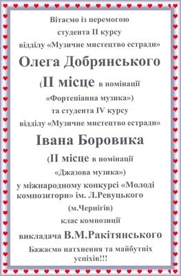 Презентація репертуару - партитур для оркестру народних інструментів в оркестровці та перекладенні Ільїна Д.М.