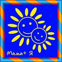 Десятий ювілейний фестиваль «Мама + Я» (м.Дніпропетровськ)