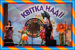 XV районний відкритий фестиваль дитячої, юнацької та молодіжної творчості «КВІТКА НАДІЇ».