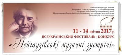XVII Всеукраїнський конкурс молодих піаністів в рамках фестивалю «Нейгаузовські музичні зустрічі». (м. Кропивницький)