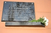 Стипендія ім. Г.І. Гутовськго