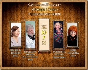 Международный фестиваль-конкурс искусств «Покори сцену» (г. Киев)