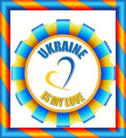 Всеукраїнський фестиваль мистецтв «Україна - моя любов». (м. Львів)